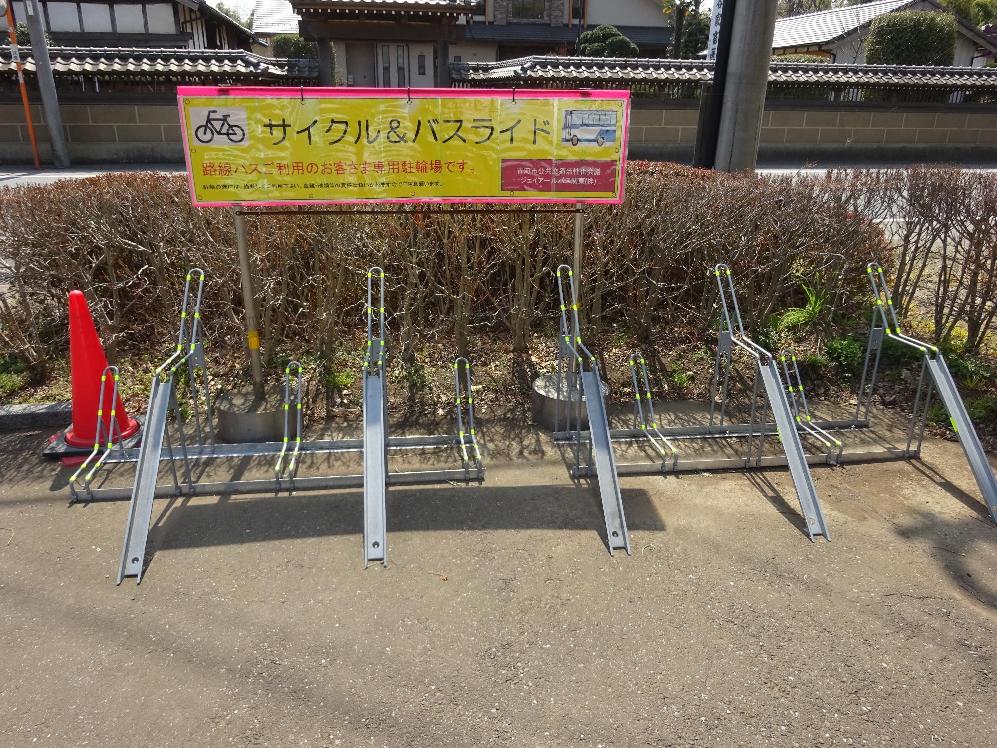 バス システム 関東 ロケーション