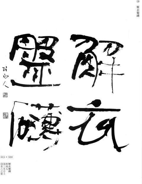 青山杉雨用印展図録/古河市公式ホームページ